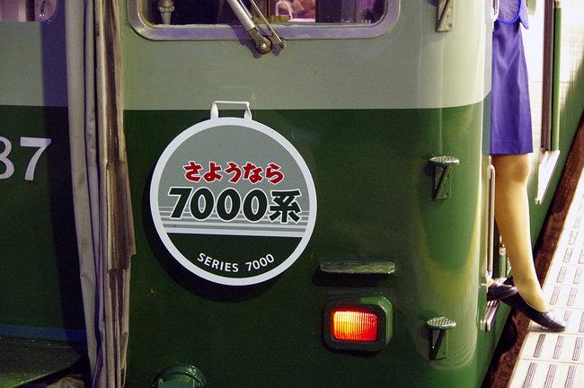 さよなら7000.jpg