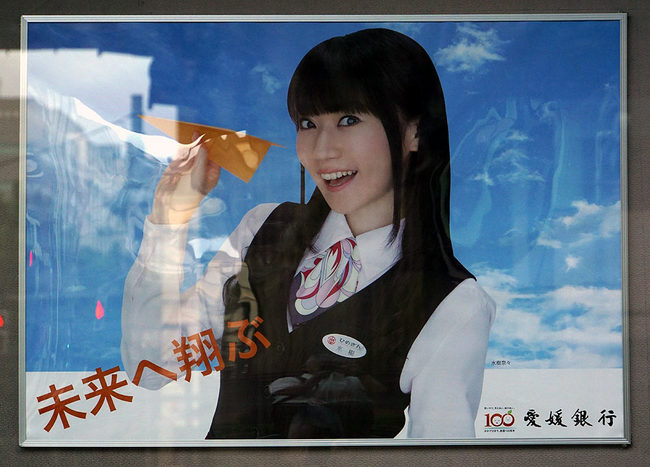 愛媛姫♪.jpg