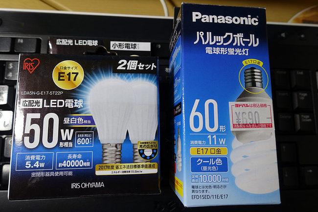 LED電球1.jpg