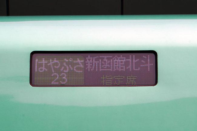 新函館北斗.jpg