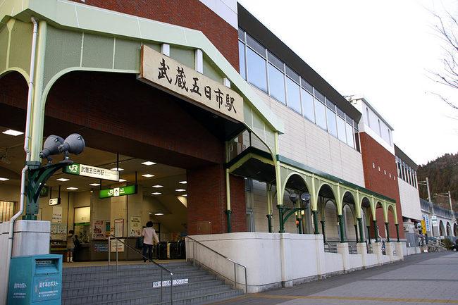 武蔵五日市.jpg