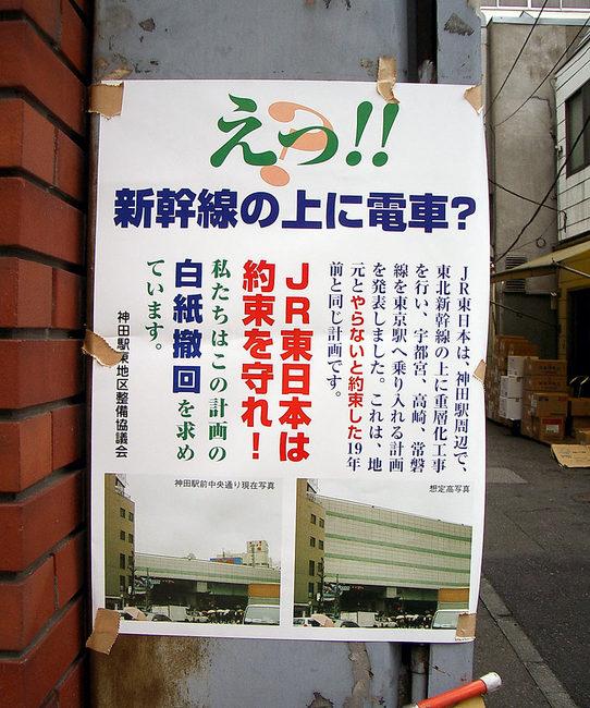 神田駅200307.jpg