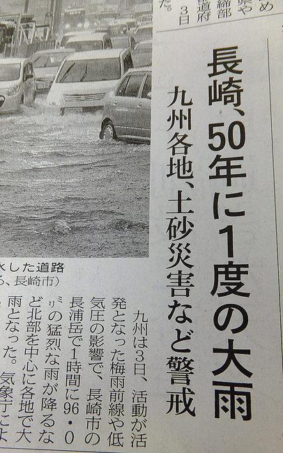 長崎は雨.jpg